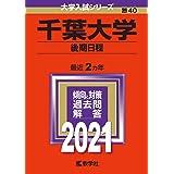 千葉大学(後期日程) (2021年版大学入試シリーズ)