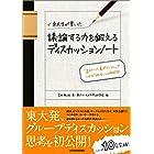 東大生が書いた 議論する力を鍛えるディスカッションノート―「2ステージ、6ポジション」でつかむ「話し合い」の新発想! 「東大生が書いたノート」シリーズ