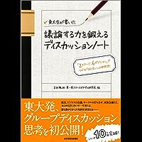 東大生が書いた 議論する力を鍛えるディスカッションノート―「2ステージ、6ポジション」でつかむ「話し合い」の新発想…