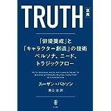 TRUTH [真実] 「俳優養成」と「キャラクター創造」の技術 ペルソナ、ニード、トラジックフロー