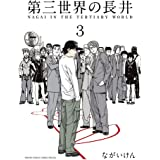 第三世界の長井 (3) (ゲッサン少年サンデーコミックススペシャル)