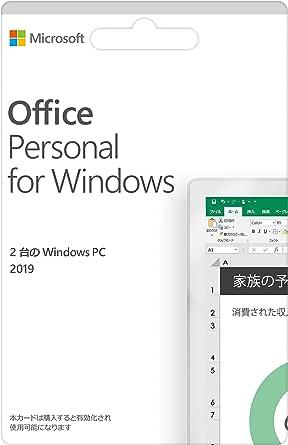 Microsoft Office Personal 2019 (永続版) カード版 Windows10 PC2台