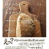 はからない こねない まるめない: 世界一自由で簡単なパンのつくりかた
