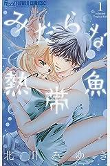 みだらな熱帯魚(1) (フラワーコミックスα) Kindle版