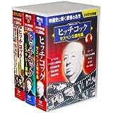 ヒッチコックの世界 スペシャルコレクション 全3巻 DVD30枚組 生誕120周年記念 (収納ケース付)セット