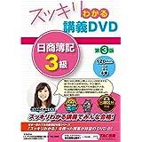 スッキリわかる 講義DVD 日商簿記3級 第3版 (スッキリわかるシリーズ)