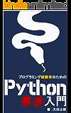 プログラミング経験者のためのPython最速入門
