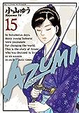 AZUMI-あずみ-(15) (ビッグコミックス)