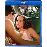 続・青い体験 Blu-ray