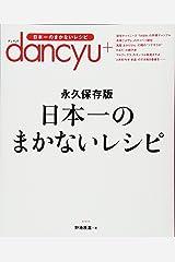日本一のまかないレシピ 永久保存版 単行本(ソフトカバー)