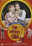 『ME AND MY GIRL』('08年月組・博多座) [DVD]