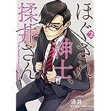 ほぐされ紳士、揉井さん(2) (裏少年サンデーコミックス)