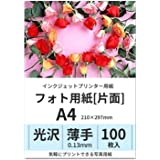BBEST 写真用紙 A4 薄手 100枚入 光沢 インクジェット用 片面印刷 紙厚0.13㎜