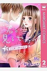 君と見るセカイ 2 ―シュガーブロッサム― (マーガレットコミックスDIGITAL) Kindle版