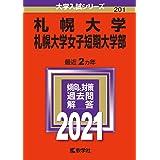 札幌大学・札幌大学女子短期大学部 (2021年版大学入試シリーズ)