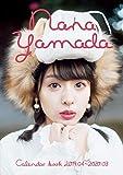 山田菜々 カレンダーブック 2019.04 - 2020.03 ([カレンダー])