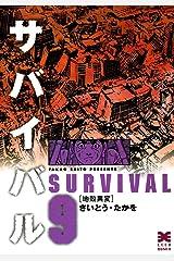 サバイバル 9巻 Kindle版