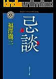 忌談 (角川ホラー文庫)