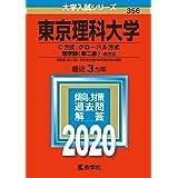 東京理科大学(C方式、グローバル方式、理学部〈第二部〉−B方式) (2020年版大学入試シリーズ)