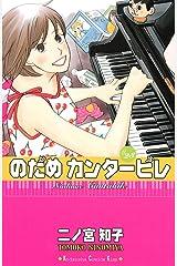 のだめカンタービレ(23) (Kissコミックス) Kindle版