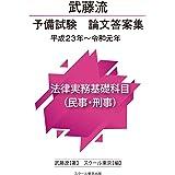 武藤流 予備試験 論文答案集 平成23年~令和元年 法律実務基礎科目(民事・刑事)