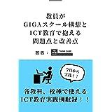 教員がGIGAスクール構想とICT教育で抱える問題点と改善点: 各教科、校種で使えるICT教育実践例収録!!