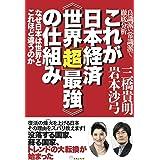 良識派 vs 常識派で徹底分析 これが日本経済<<世界「超」最強>>の仕組み なぜ日本は世界とこれほど違うのか