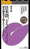 日本語、どうでしょう?~慣用句、どっち編: 辞書編集者を悩ませることばたち (ジャパンナレッジe文庫)