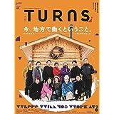 TURNS(ターンズ) 2021年4月号 VOL.45