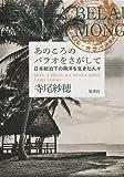 あのころのパラオをさがして 日本統治下の南洋を生きた人々