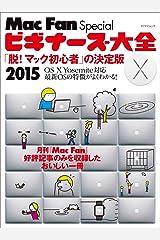 Mac Fan Special ビギナーズ大全 2015 「脱!マック初心者」の決定版 (マイナビムック) (マイナビムック Mac Fan Special) ムック