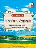 チェロ スタジオジブリ作品集 「風の谷のナウシカ」から「思い出のマーニー」まで 【ピアノ伴奏譜付】