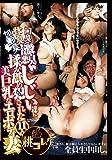 口臭 体臭 加齢臭 激悪臭じじい達に揉み舐め犯された美巨乳なエロボディ妻11人 [DVD]