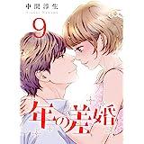 年の差婚 9巻 (G☆Girls)