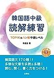 韓国語中級読解練習 TOPIK&ハン検中級レベル
