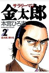 サラリーマン金太郎 第2巻 Kindle版