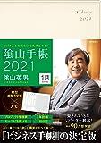 ビジネスと生活を100%楽しめる! 陰山手帳2021(アイボリー)