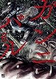 ガンニバル (6) (ニチブンコミックス)