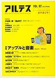 アルテス Vol.2 特集=Appleと音楽 [雑誌]