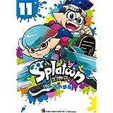 Splatoon (11) (てんとう虫コミックススペシャル)