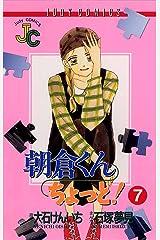 朝倉くん ちょっと!(7) (ジュディーコミックス) Kindle版