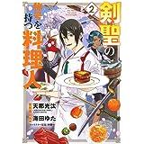 剣聖の称号を持つ料理人 2 (マッグガーデンコミックス)