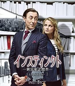 インスティンクト -異常犯罪捜査- シーズン1(トク選BOX)(7枚組) [DVD]