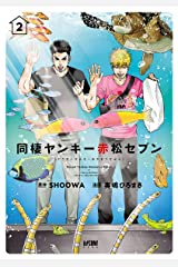 同棲ヤンキー赤松セブン【電子単行本】 2 (PRINCESS COMICS DX カチCOMI) Kindle版