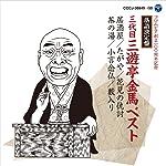 落語決定盤 三代目三遊亭金馬 ベスト