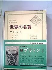 世界の名著〈第6〉プラトン (1966年)