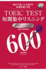 TOEIC(R)TEST短期集中リスニングTARGET600 NEW EDITION Kindle版