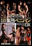女王様たちの集団ペニバン DX [DVD]