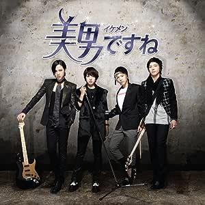 美男<イケメン>ですね-日本版オリジナルサウンドトラックCD