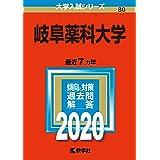 岐阜薬科大学 (2020年版大学入試シリーズ)